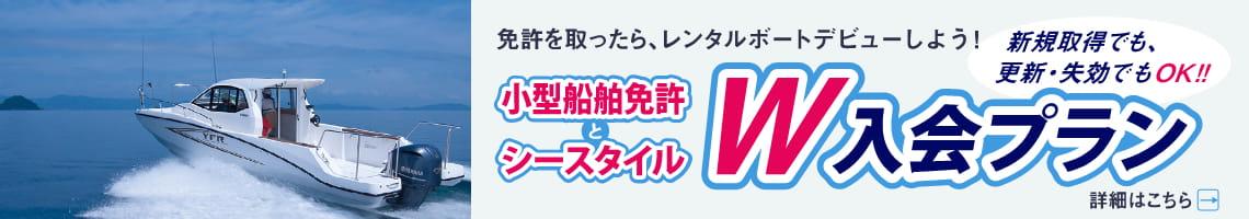 小型船舶免許とシースタイルW入会キャンペーン!