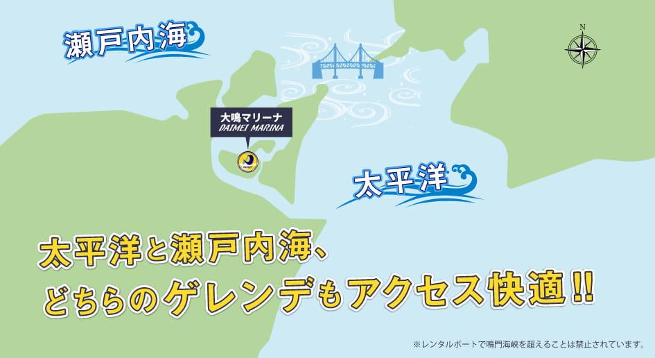 太平洋と瀬戸内海、どちらのゲレンデにもアクセス良好!