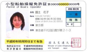 【令和3年6月19日(土)13時00分~】小型船舶免許証の更新・失効講習が開催されます